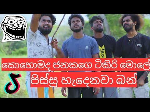 Download tik tok funny comedy/vini production/pampori janaka/2021new