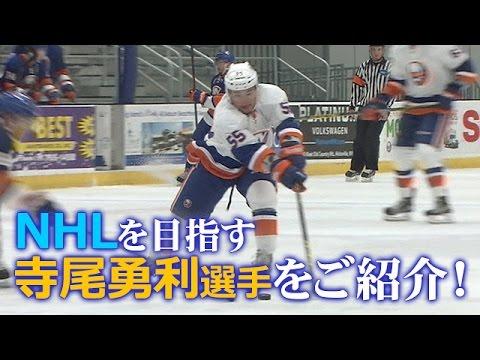 Japanese hockey player Yuri Terao working towards the NHL! / NHLを目指す寺尾勇利選手!
