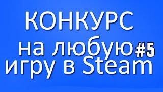 КОНКУРС НА ЛЮБУЮ ИГРУ В STEAM #5(Победитель - Valeraa Sergeev СПОНСОР КОНКУРСА - ПОДПИСКА https://www.youtube.com/user/UCloTptsbAzSUhX2kEce?sub_confirmation=1 Стать ..., 2014-01-29T13:56:34.000Z)