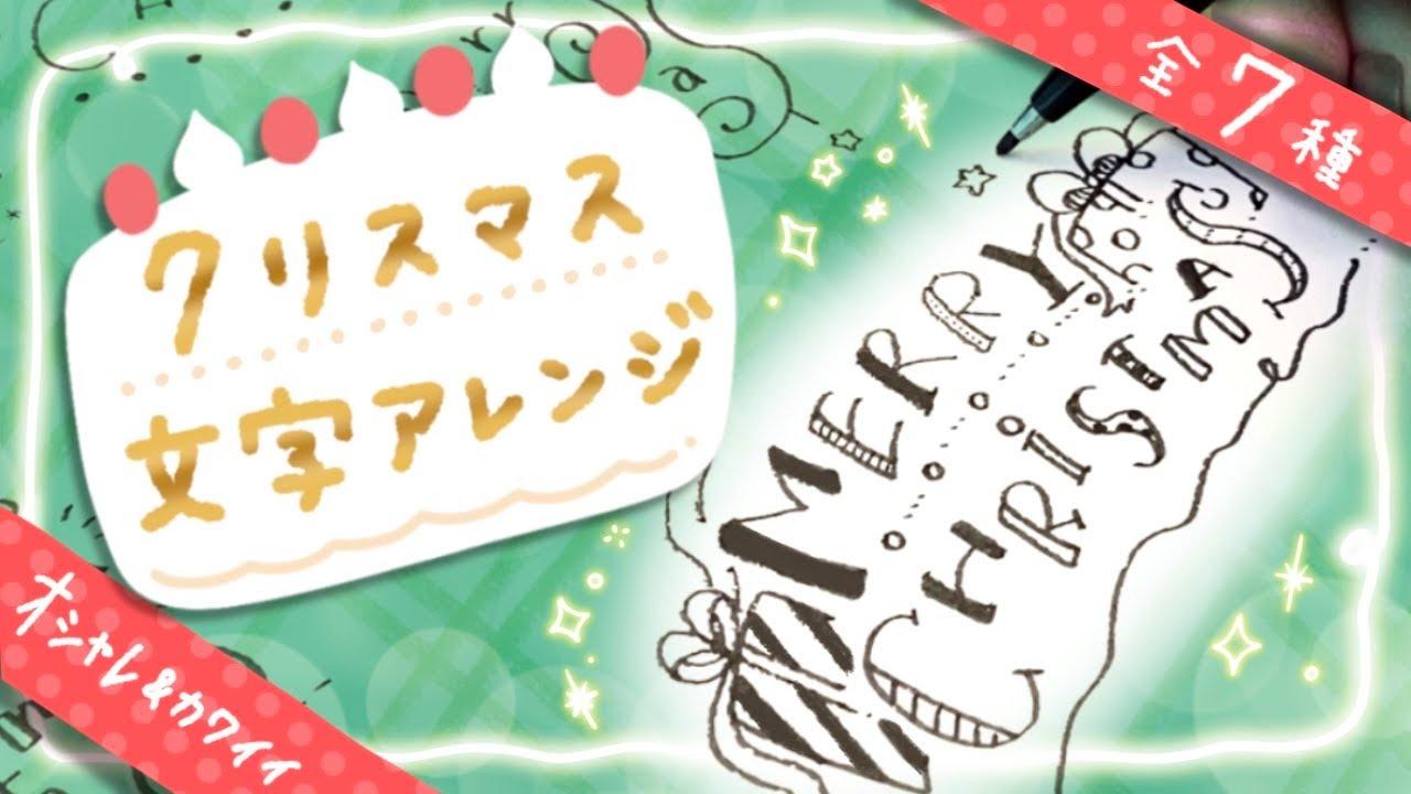 ロゴ メリークリスマス英語 [最も欲しかった] メリークリスマス