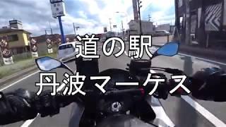 【モトブログ#548】丹波マーケスで切符ゲット【Ninja1000】