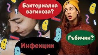 Гъбички, инфекции, бактериална вагиноза?
