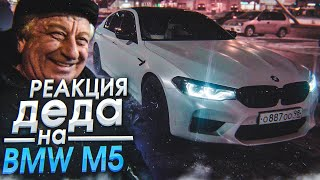 Download РЕАКЦИЯ ДЕДА НА BMW M5 F90 STAGE 2! ОЧЕНЬ ГРОМКИЙ ВЫХЛОП! Mp3 and Videos