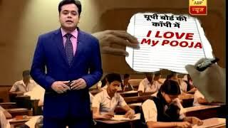 UP Board exam 2018 me student ne copy me likha love letter I love my pooja