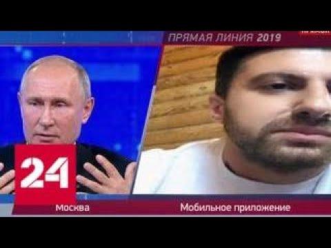 Путин: нужно обеспечить надежное функционирование российского сегмента Интернета - Россия 24