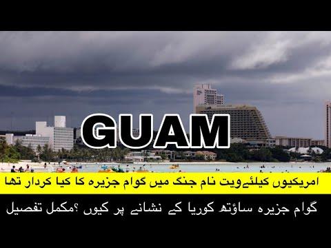 GUAM island k bare janiye kyun south korea  Amrica ko dhamkiyan de rha hai hindi/urdu