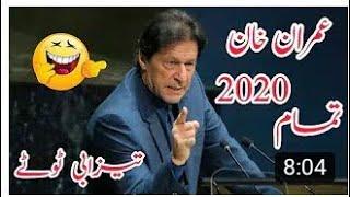 imran khan funny punjabi funny GULABI TOTAY latest 2018