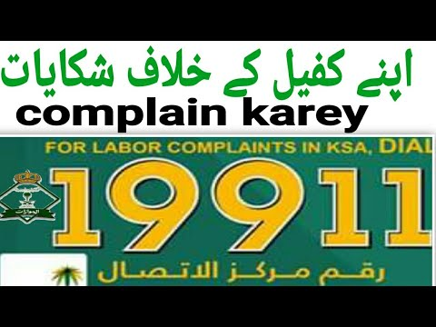 Complain To ministry of Labour Saudi Arabia Good news 2018