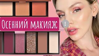 Осеннии макияж Тестируем новинки бренда PUPA татьяна горинович