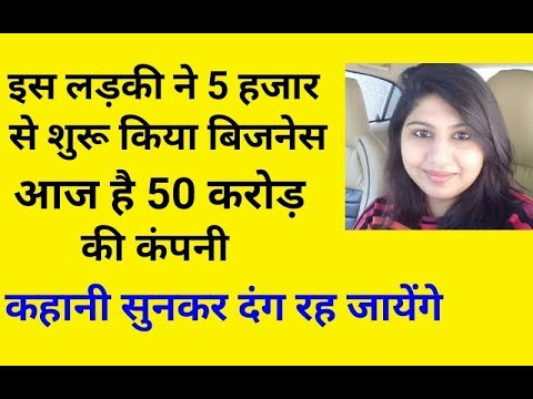 Story of successful indian women in hindi ||