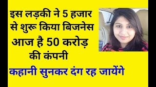 Video Story of successful indian women in hindi || download MP3, 3GP, MP4, WEBM, AVI, FLV September 2017