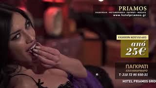 Ειρήνη Στεργιανού Next Top Model Σε Αποκαλυπτικό Βίντεο #GNTMGR