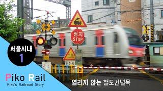 서울 시내 건널목1 [열리지 않는 건널목] / ソウル 市內 踏切 (1) [開かずの踏切]