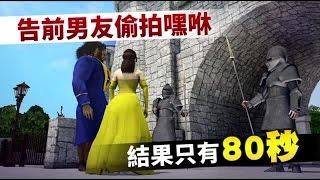她告前男友偷拍嘿咻 結果80秒影片內有這句話 | 台灣蘋果日報