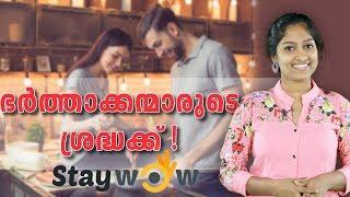 ഭർത്താക്കന്മാരുടെ ശ്രദ്ധയ്ക്ക് | Malayalam Motivational Speech | #Staywow