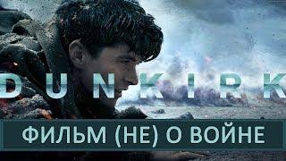 ДЮНКЕРК - ФИЛЬМ (НЕ) О ВОЙНЕ КРИСТОФЕРА НОЛАНА