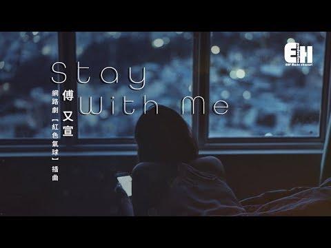 傅又宣 Maggie Fu - Stay With Me 網路劇【紅色氣球】插曲『愛最美麗的瞬間,是我們經過無數考驗才陪在彼此身邊。 』【動態歌詞Lyrics】
