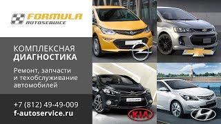 автосервис F-autoservice  Ремонт Kia Hyundai Opel Chevrolet(, 2017-04-16T15:45:05.000Z)
