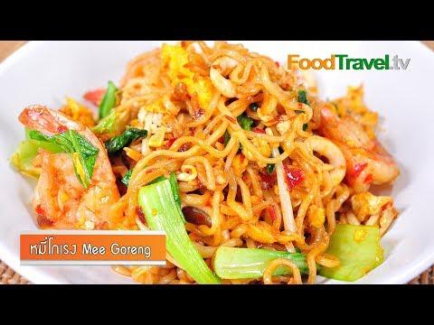 หมี่โกเรง Mee Goreng (อาหารอินโดนีเซีย)