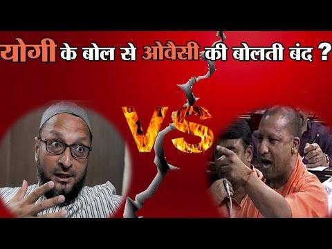 योगी ने कैसे की ओवैसी की बोलती बंद Yogi Vs Owaisi: Yogi attacks Owaisi