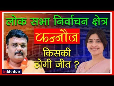 Uttar Pradesh Kannauj Election Results 2019 Analysis; उत्तर प्रदेश कन्नौज लोक सभा सीट चुनाव के नतीजे