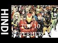 Top 10 superheros of MARVEL EXPLAIN in HINDI