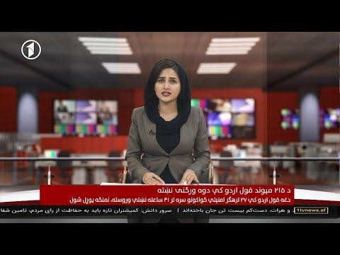 Afghanistan Pashto News 03.03.2019 د افغانستان خبرونه