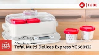 Обзор йогуртницы Tefal Multi Delices Express YG660132