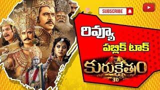 Kurukshetram Movie Review & Rating l #KurukshetramPublicTalk l Tollywood Book