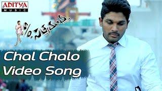 Chal Chalo Chalo Video Song - S/o satyamurthy Video Songs - Allu Arjun,Samantha