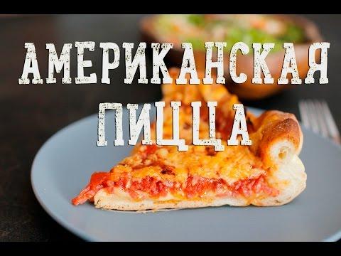 Глубокая пицца по-чикагски [Рецепты Bon Appetit]