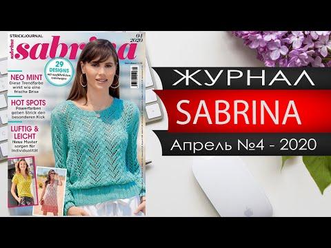 САБРИНА №4 Апрель 2020 года - Видео обзор