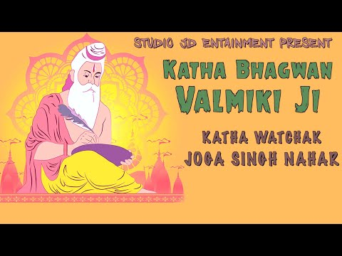 BHAGWAN VALMIKI JI KATHA || JOGA SINGH NAHAR || STUDIO JD ENTERTAINMENT || FULL VERSION 2017