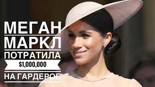 Меган Маркл уже потратила на гардероб $1,000,000
