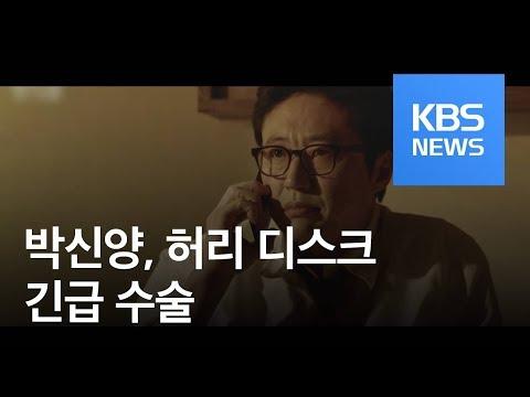 [연예수첩] 박신양, 허리 디스크 긴급 수술…'조들호 2' 2주 결방 / KBS뉴스(News)