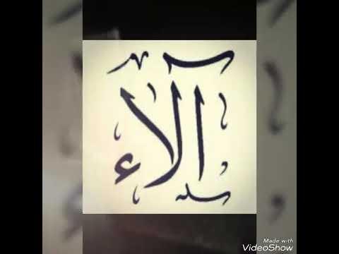 اسم الاء مزخرف Youtube