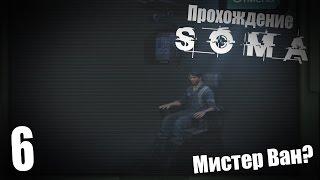 Прохождение SOMA 6 - Мистер Ван