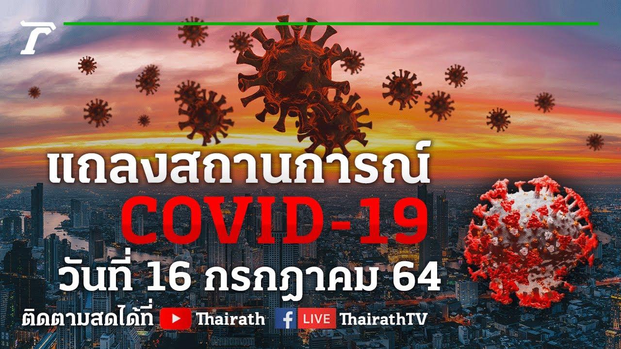 Live : ศบค.แถลงสถานการณ์ ไวรัสโควิด-19 (วันที่ 16 ก.ค.64) | Thairath Online