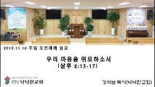 2019.11.10 주일오전예배설교