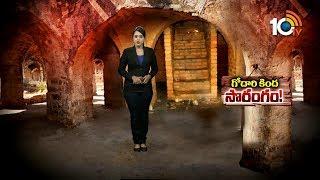 గోదావరి నది కింద బాహుబలి సొరంగం | Huge Tunnel under Godavari River | Exclusive Report | 10TV News