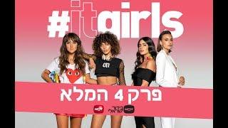 פרק 4 המלא - itgirls# עונה 4