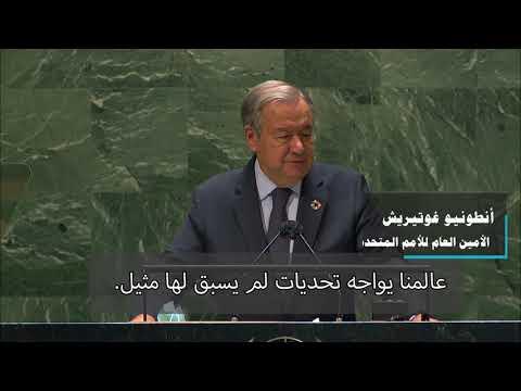 استعادة الثقة وإلهام الأمل، من بين أبرز ما دعا إليه الأمين العام في خطابه