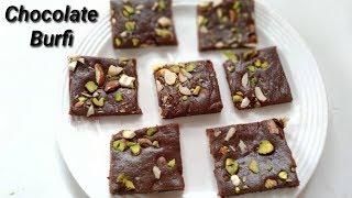 ಚಾಕೋಲೆಟ್ ಬರ್ಫಿ ಮಾಡಿ ನೋಡಿ | Chocolate burfi Recipe in Kannada | Quick Chocolate Burfi in Kannada
