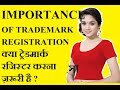is it important to register brandname, trademark registration 9029093494