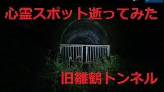 心霊スポット逝ってみた 旧雛鶴トンネル 山梨県都留市