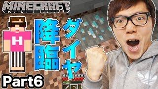【マインクラフト】ヒカキンのマイクラ実況 Part6 ダイヤがザクザク!? そして最後に!? thumbnail