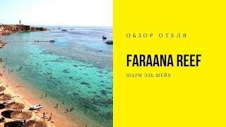 Faraana Reef Resort 4 Шарм Эль Шейх Египет Полный обзор отеля