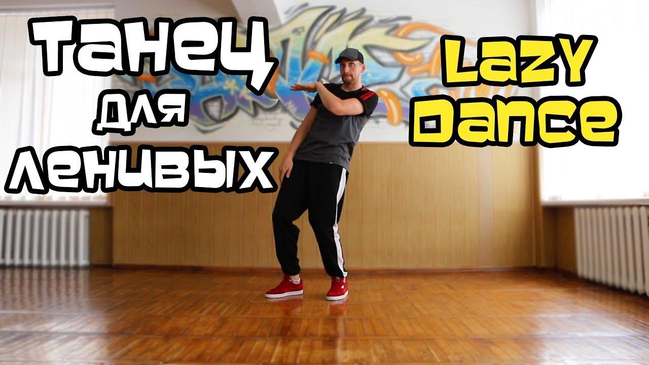 как танцевать в клубе мужчине простые движения