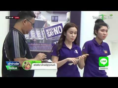 เงินไม่เข้าบัญชีหนุ่มพังประตูธนาคาร | 21-03-59 | เช้าข่าวชัดโซเชียล | ThairathTV