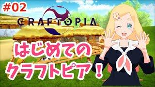 はじめてのクラフトピア!『Craftopia』